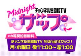 BSスカパー!【Midnightザップ】