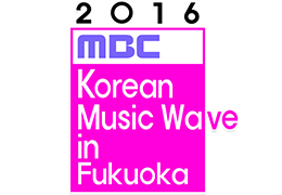【MBC Korean Music Wave 】in Fukuoka