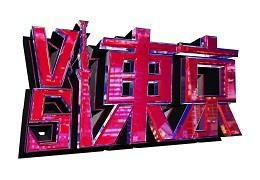 BSスカパー!【VS東京】