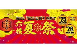 【六横夏祭り-ROKU YOKO BLOCK PARTY-】@六本木横丁