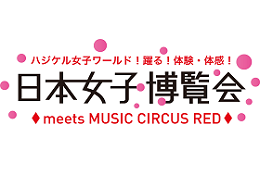 日本女子博覧会 2016 meets MUSIC CIRCUS RED