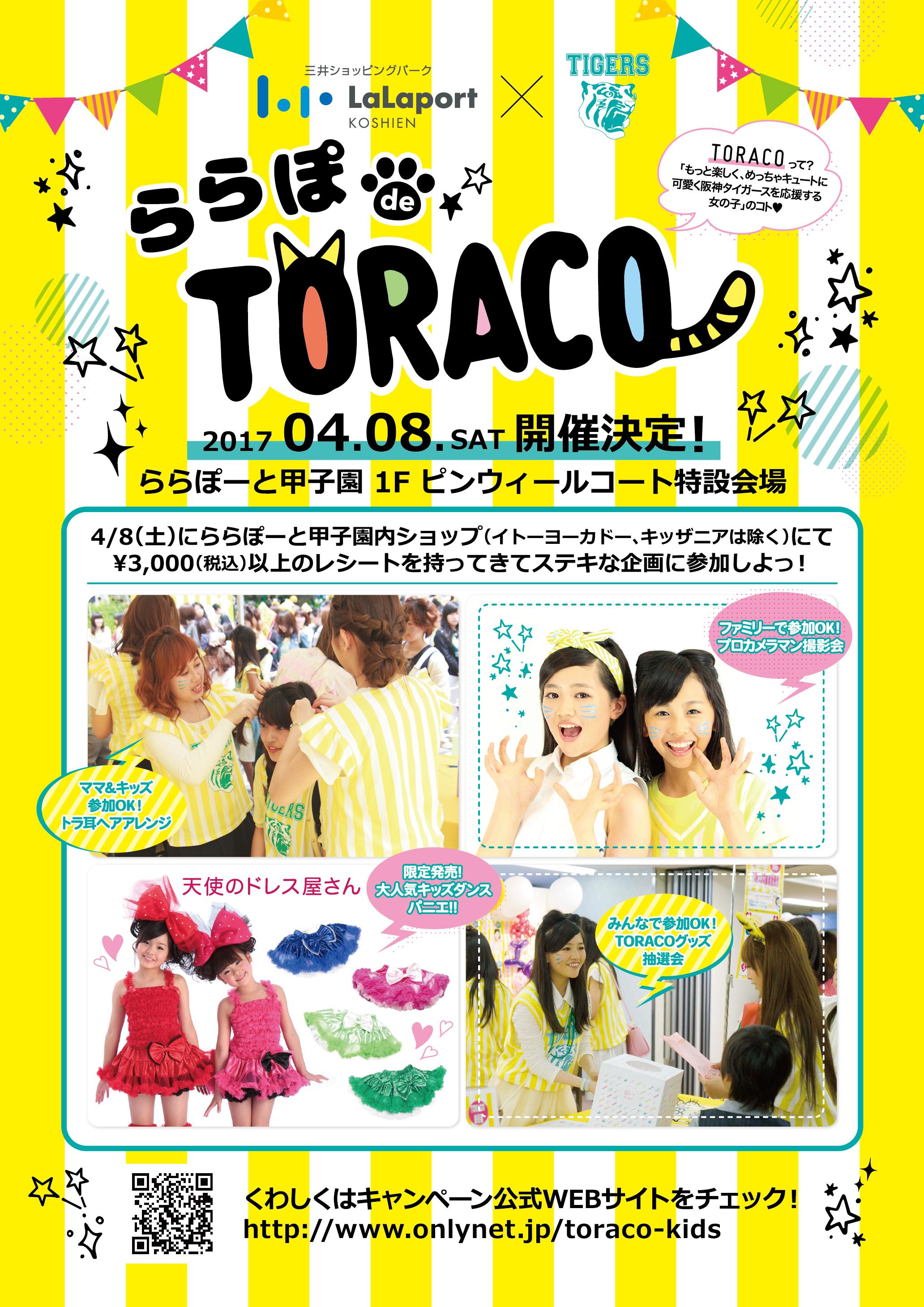 ららぽーとTORACO_B1ポスター_OL