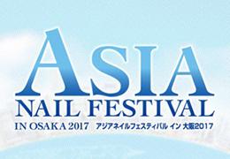 ASIA NAIL FESTIVAL in 大阪 2017