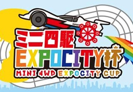 ミニ四駆 EXPOCITY杯