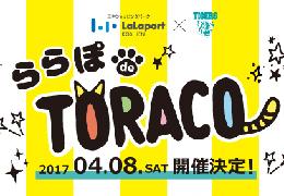 ららぽ de TORACO