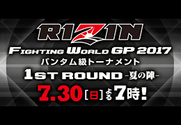 フジテレビ【RIZIN FIGHTING WORLD GP 20171st ROUND -夏の陣-】