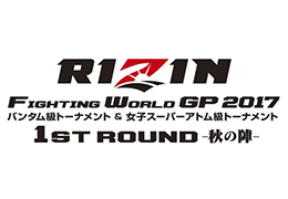 フジテレビ【RIZIN FIGHTING WORLD GRAND-PRIX 2017 1ST ROUND -秋の陣-】