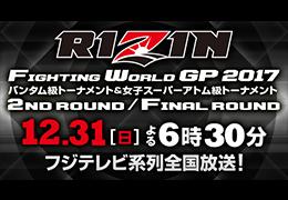 フジテレビ【RIZIN】 FIGHTING WORLD GP2017バンタム級トーナメント&女子スーパーアトム級トーナメント