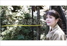 関西テレビ【セカイ旬感紀行】