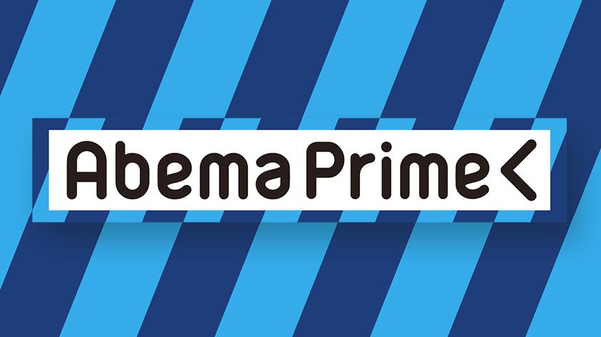 AbemaTV【AbemaPrime】