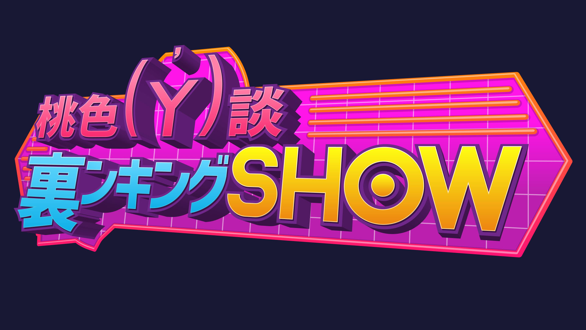 BSスカパー!【桃色Y談裏ンキングSHOW】