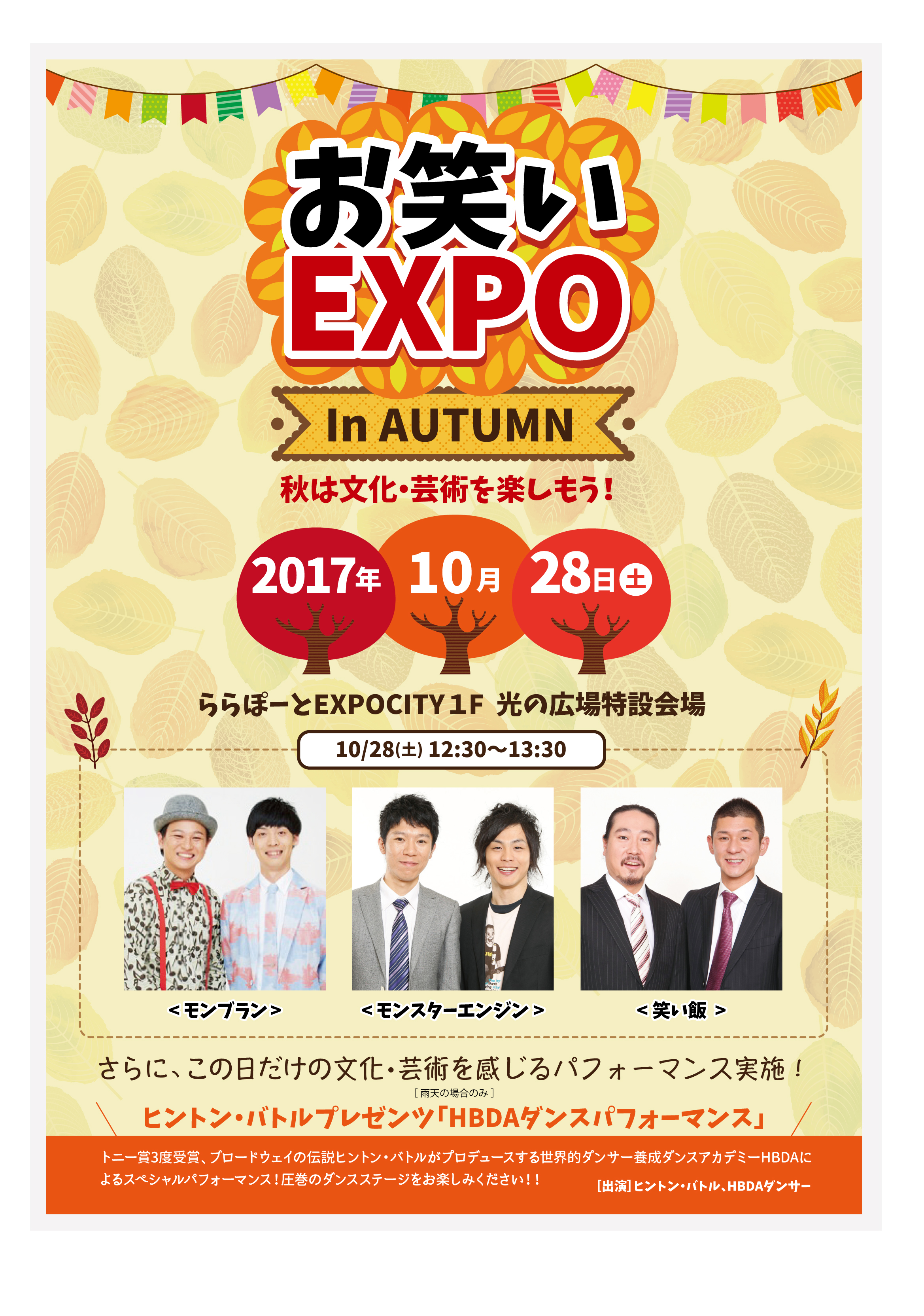 お笑いEXPO in AUTUMN