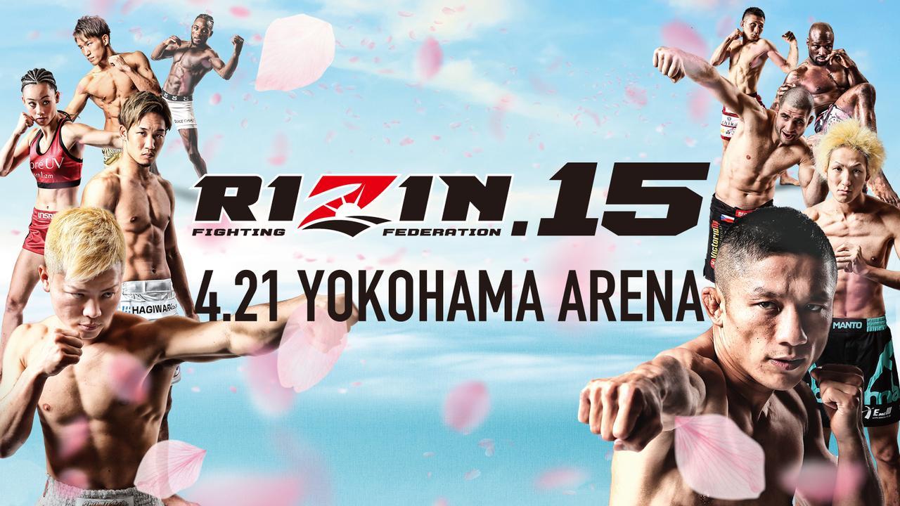 フジテレビ 【RIZIN.15】