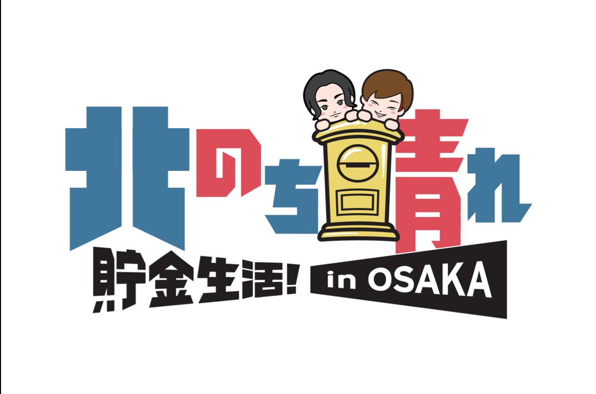 北のち晴れ貯金生活! in OSAKA