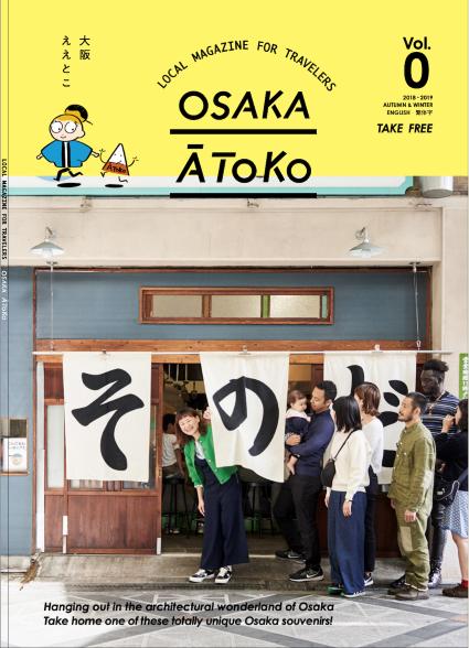 関西インバウンドフリーマガジン 「OSAKA AToKo(大阪ええとこ)」