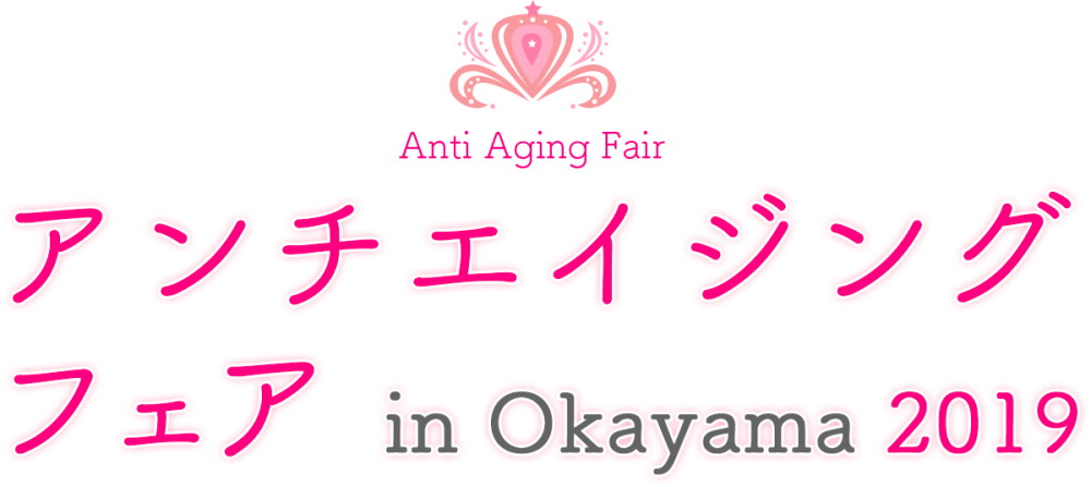 アンチエイジングフェア in Okayama 2019